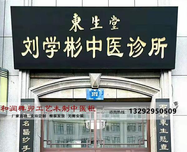 哈尔滨东生堂中医诊所