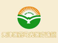 天津医药马光医疗连锁