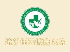 杭州任远博康医院