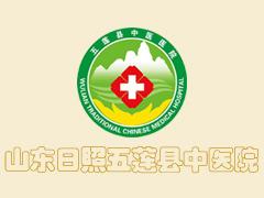 五莲县中医医院